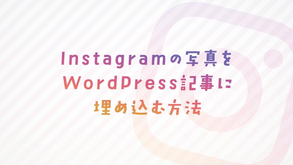 Instagram(インスタ)写真をWordPress記事に埋め込む方法