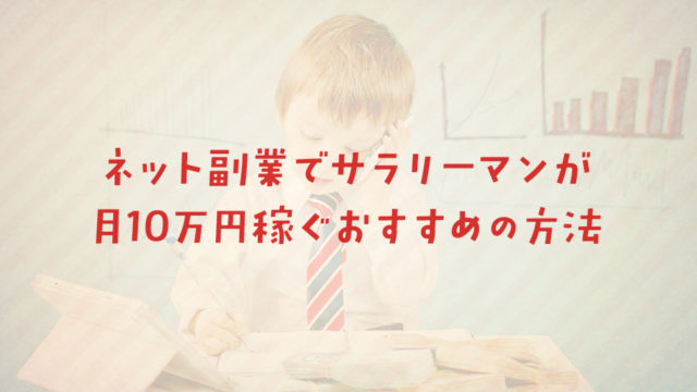 ネット副業でサラリーマンが月10万円稼ぐおすすめの方法