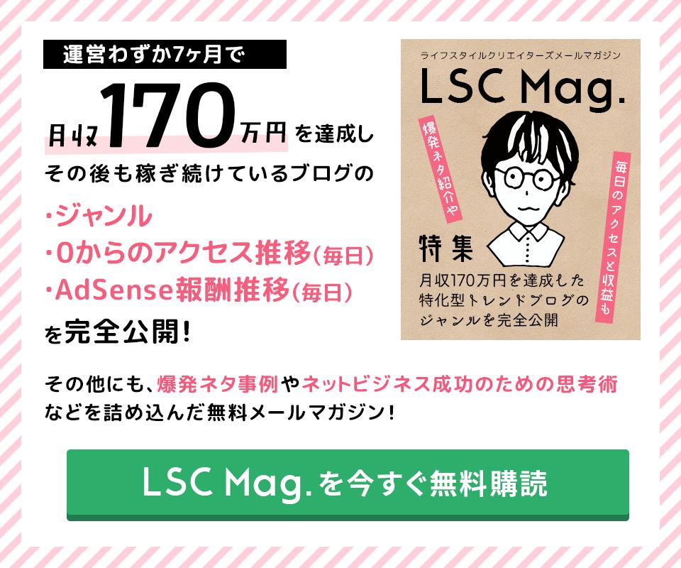 マッキーがお届けするメールマガジン『LSC Mag.』を今すぐ無料購読