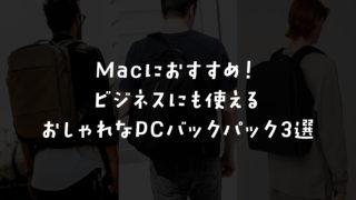 Macにおすすめ!ビジネスにも使えるおしゃれなPCバックパック3選